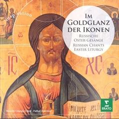 Moscow Liturgic Choir (Московский Литургический Хор): Russian Chants Easter Liturgy