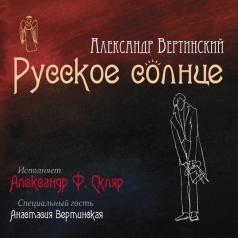 Александр Скляр: Вертинский А. Русское Солнце