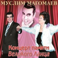 Муслим Магомаев: Концерт памяти великого Ланца