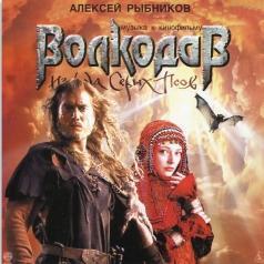 Алексей Рыбников: Волкодав (саундтрек)