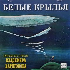 Белые Крылья (Песни На Стихи Харитонова)