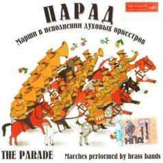 Парад (Марши В Исполнении Духовых Оркестров)