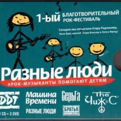 Разные Люди (ДДТ, Машина Времени, Чиж & Сo, Серьга и др.)