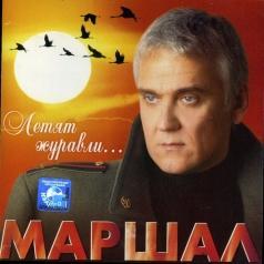Александр Маршал: Летят Журавли...