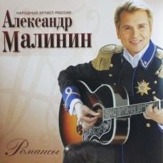 Александр Малинин: Романсы