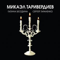 Галина Беседина: Не исчезай (музыка М.Таривердиева)