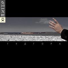Вячеслав Бутусов: Гудгора
