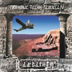 Аквариум: Любимые Песни Рамзеса Iv