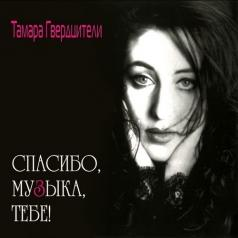 Тамара Гвердцители: Спасибо музыка тебе