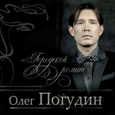 Олег Погудин: Городской Романс