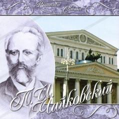 Rom. Classic-Чайковский