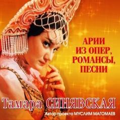 Тамара Синявская: Арии из опер, романсы, песни