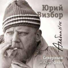 Юрий Визбор: 14 Северный флот