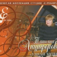 Анциферова Т.: Узнай Меня