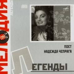 Надежда Чепрага: Поёт Надежда Чепрага