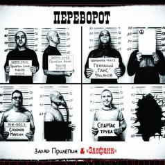 Захар Прилепин: Переворот