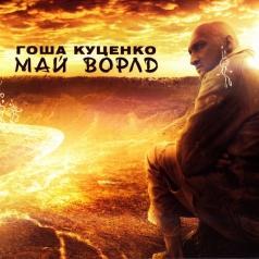 Гоша Куценко: Май Ворлд