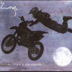 Zorge (Ex-Tequillajazzz) (Зорге): Что Мы Знаем О Равновесии?