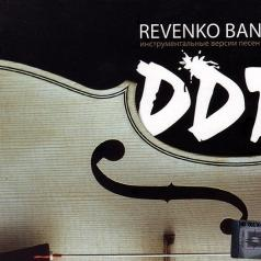 ДДТ: Инструментальные Версии