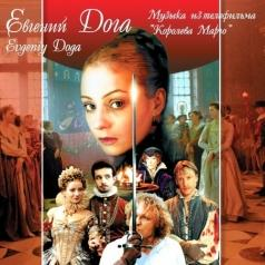 Евгений Дога: Королева Марго