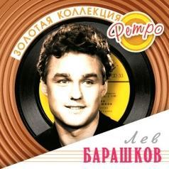Лев Барашков: Барашков Лев (Золотая коллекция)