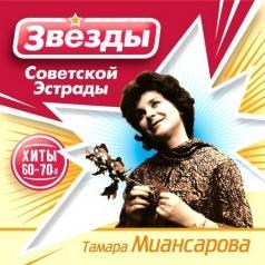 Тамара Миансарова: Звёзды советской эстрады: Миансарова Тамара
