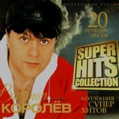 Виктор Королёв: Super Hits Collection