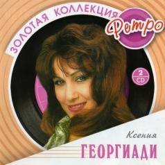 Ксения Георгиади: Георгиади Ксения (Золотая коллекция)
