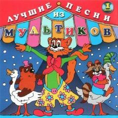 Детские песни: Лучшие Песни Из Мультиков-1