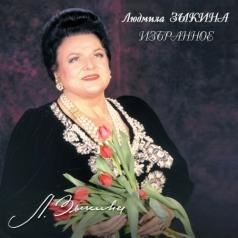 Людмила Зыкина: Избранное (Золотая коллекция)