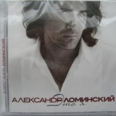 Александр Ломинский: Это Я