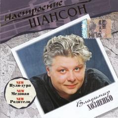 Владимир Хозяенко: Настроние Шансон - Лучшее
