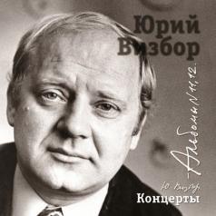 Юрий Визбор: 11-12 Концерты