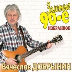 Вячеслав Добрынин: Золотые 90-е