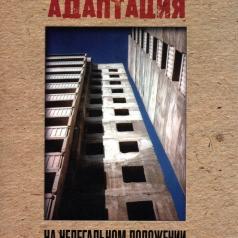 Адаптация: На Нелегальном Положении