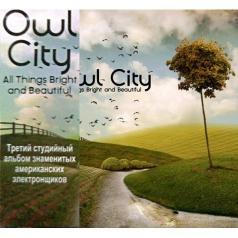 Owl City (Овл Сити): All Things Bright And Beautiful