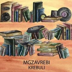 Mgzavrebi (Мгзавреби): Krebuli