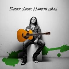 Виктор Зинчук: Кельтский Альбом