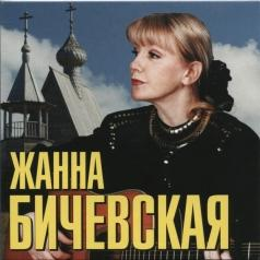 Жанна Бичевская: Жанна Бичевская
