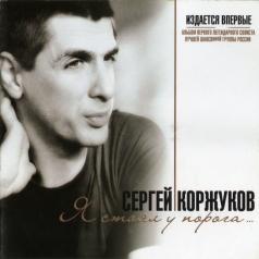 Сергей Коржуков: Я Стоял У Порога