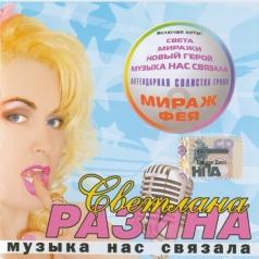 Светлана Разина: Музыка Нас Связала
