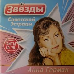 Анна Герман: Звёзды советской эстрады: Герман Анна