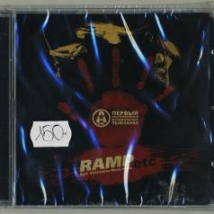 Ramp - Rock Alternative Music Prize