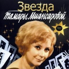 Тамара Миансарова: Звезда Тамары Миансаровой