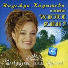 Золотое Кольцо: Посвящение Земле Русской