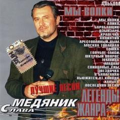 Владислав Медяник: Мы-Волки(л.ж.)