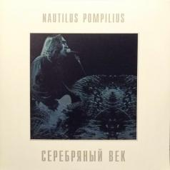Наутилус Помпилиус: Серебряный век
