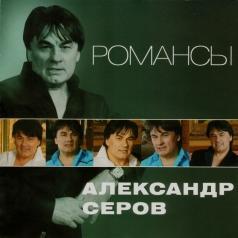 Александр Серов: Романсы