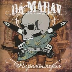 Da Marav (Да Марав): Пираты Пера