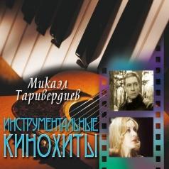 Микаэл Таривердиев: Инструментальные кинохиты